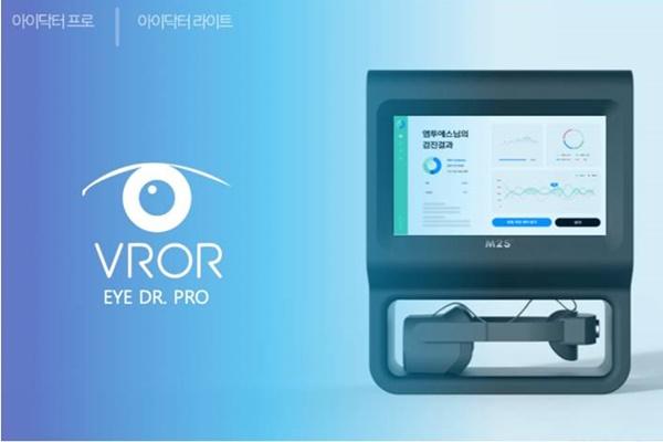 디지털 의료 헬스케어 스타트업, '엠투에스' 9월 중, 눈 건강관리 솔루션 '아이닥터 VR' 출시에 관한 사진