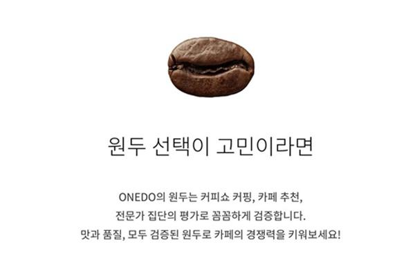 카페보다 더 특별한 커피를 선물하는 '원두데일리'에 관한 사진