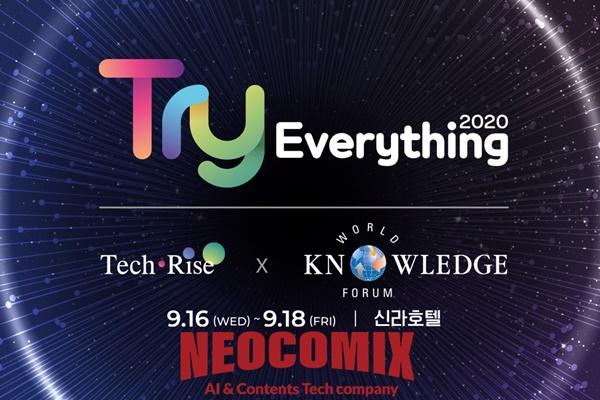 네오코믹스, '트라이 에브리씽 2020' 글로벌 데모데이 피칭 기업 선정에 관한 사진