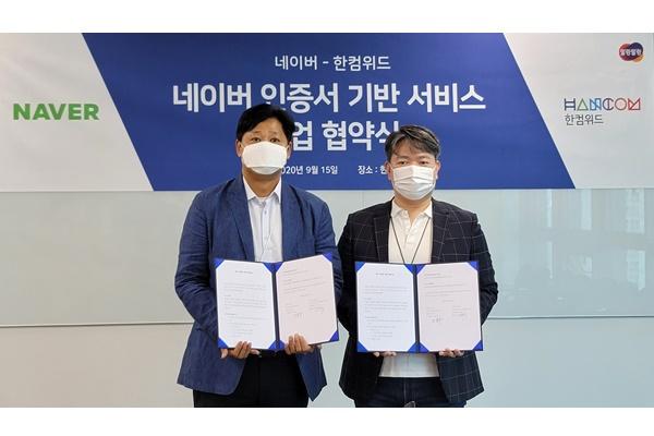 한컴위드-네이버, 사설인증 시장 선점 나선다에 관한 사진