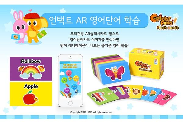 유니드캐릭터, 언택트 어린이 영어단어 학습 '크리켓팡 AR 플래시카드' 국내 주요 온라인 마켓에 출시에 관한 사진