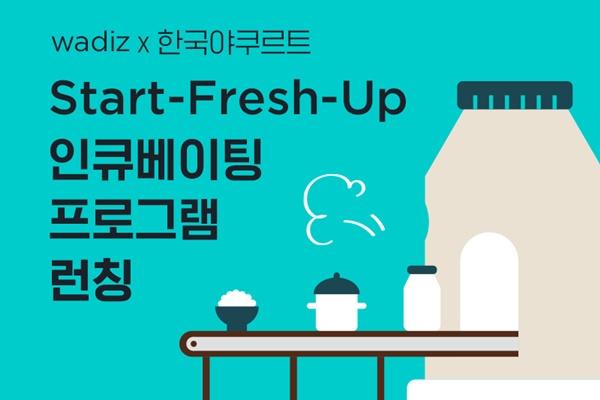 와디즈-한국야쿠르트, 미래 먹거리 만들 푸드 스타트업 찾는다… 'Start-Fresh-Up' 인큐베이팅 프로그램 론칭에 관한 사진
