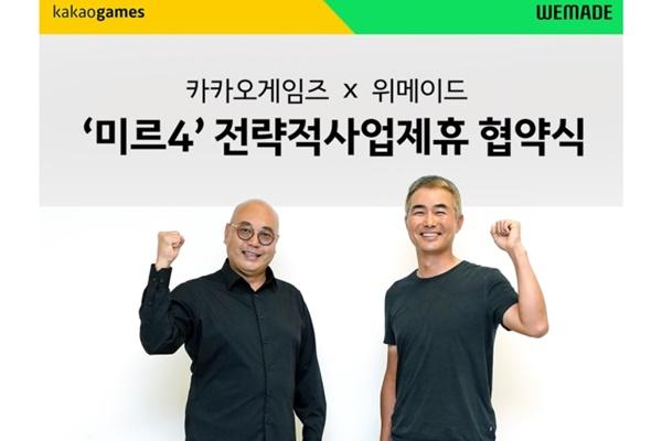 카카오게임즈-위메이드, 신작 모바일 MMORPG '미르4' 전략적 사업 제휴 체결에 관한 사진