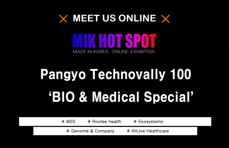 'BIO & Medical Special' 특집! 4일, MIK HOT SPOT 온라인 전시회 개최에 관한 사진