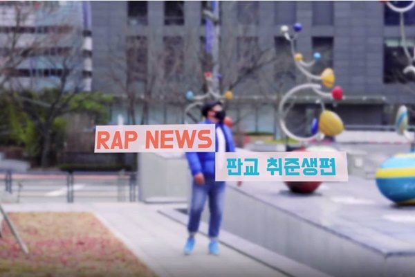 [Pangyo Rap-News] I want to work in Pangyo! Jobseeker series pictures about