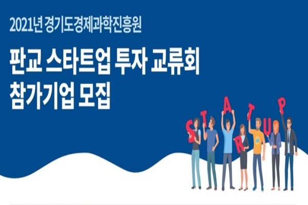 경기도, '판교TV 투자 교류회'로 스타트업 투자유치 발판 마련에 관한 사진