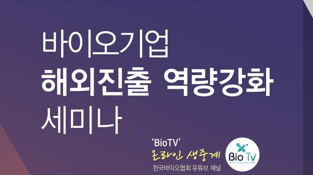 한국바이오협회, 바이오기업 해외진출 역량 강화 세미나 개최에 관한 사진