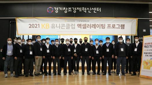 경기창조경제혁신센터-KB국민은행, KB유니콘클럽 발대식 개최(2021.06.17.)에 관한 사진