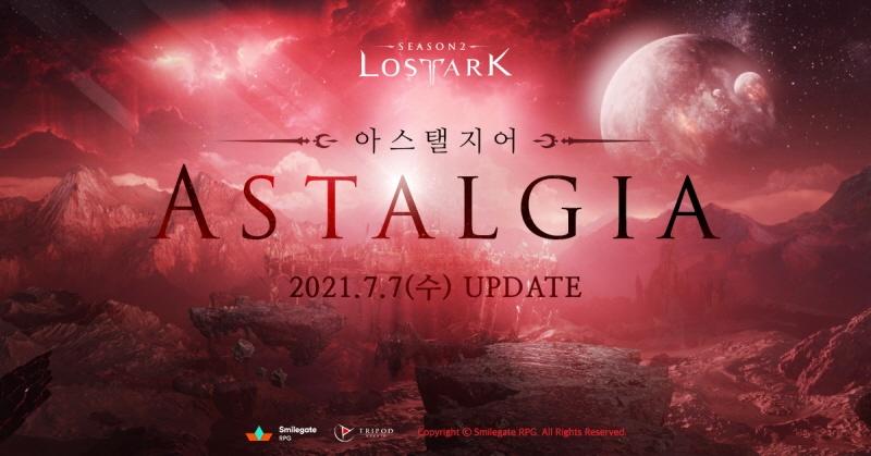 로스트아크, 2021년 대규모 여름 업데이트 '아스탤지어' 사전등록 시작!(2021.06.24)에 관한 사진