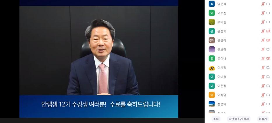 안랩, 디지털 직무 교육 사회공헌 프로그램 '안랩샘(SEM)' 12기 온라인 수료식 개최 (2021.07.15.)에 관한 사진