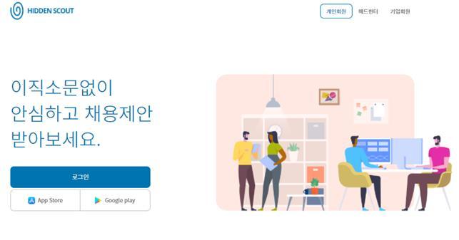 히든스카우트, 구직-이직 전문 컨설팅 서비스 출시 (2021.07.15.)에 관한 사진