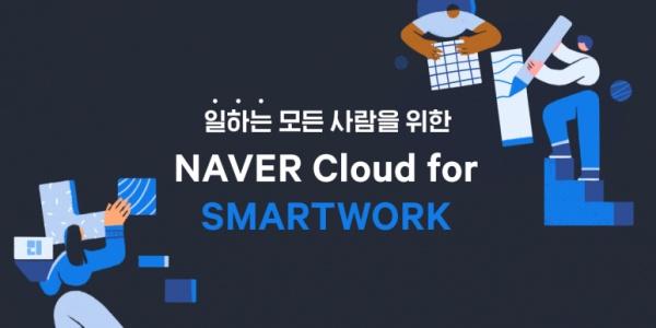 네이버클라우드, '스마트워크' 솔루션 대거 강화 (2021.07.28)에 관한 사진