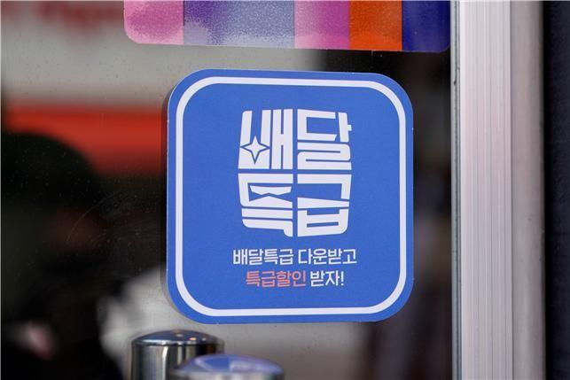 [Pangyo Tech] 배달특급, 경기도 공공배달에서 편의점까지 영역 확대 (2021.07.27)에 관한 사진