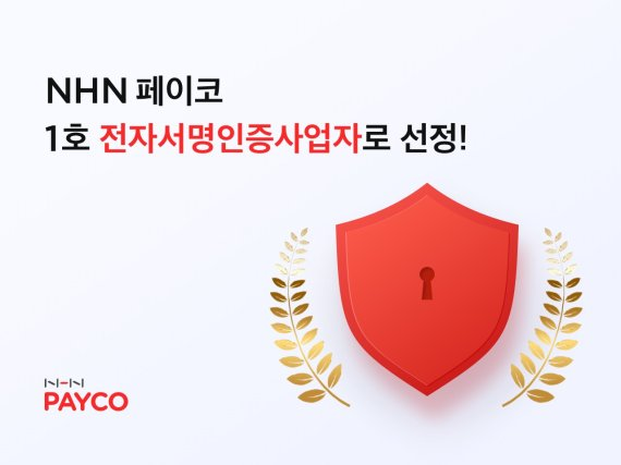 NHN Payco to be chosen as an electronic signature authentication business for the first time in South Korea (2021.09.07) pictures about